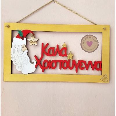 Ξύλινο Κάδρο - Καλά Χριστούγεννα