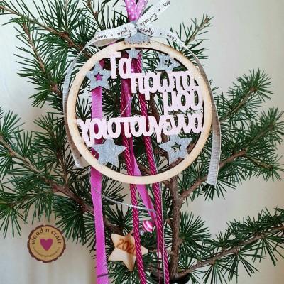 Ξύλινο Στολίδι - Τα Πρώτα μου Χριστούγεννα για Κοριτσάκι