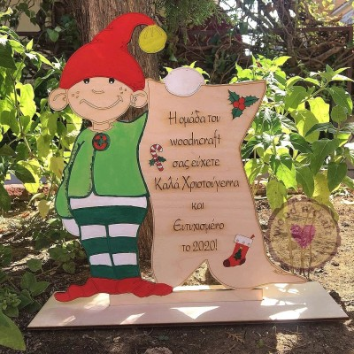 Χριστουγεννιάτικο Σταντ - Author of Elves