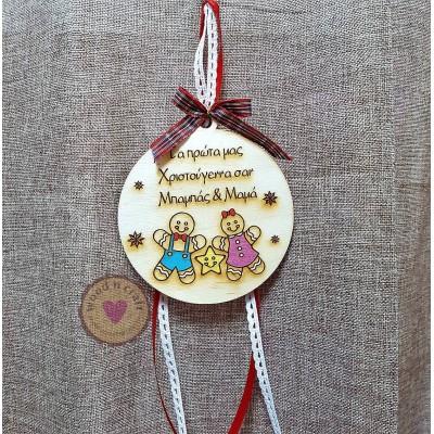 Ξύλινο Στολίδι - First Christmas as Parents