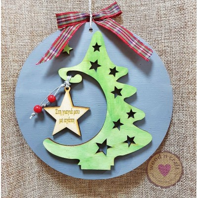 Χριστουγεννιάτικο Στολίδι - Crescent Moon Tree