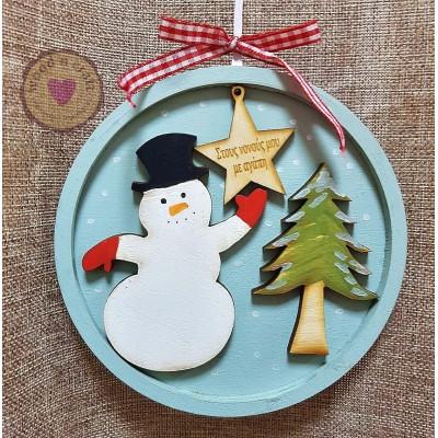 Χριστουγεννιάτικο Στολίδι - Gentle Snowman