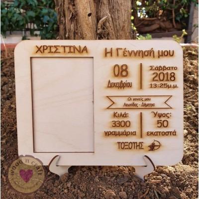 Ξύλινη Κορνίζα - Birthday ID