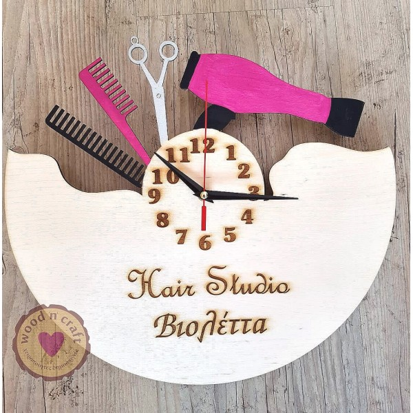 Ξύλινο Ρολόι - Hair Studio