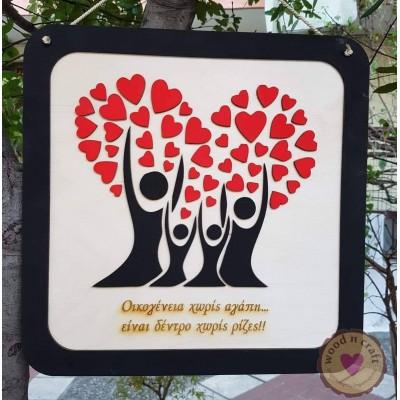 Ξύλινο Κάδρο - Family of Hearts