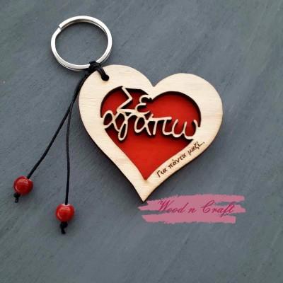 Μπρελόκ Καρδιά Σε Αγαπώ
