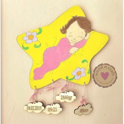 Παιδικό Αναμνηστικό - Baby Girl in a Star
