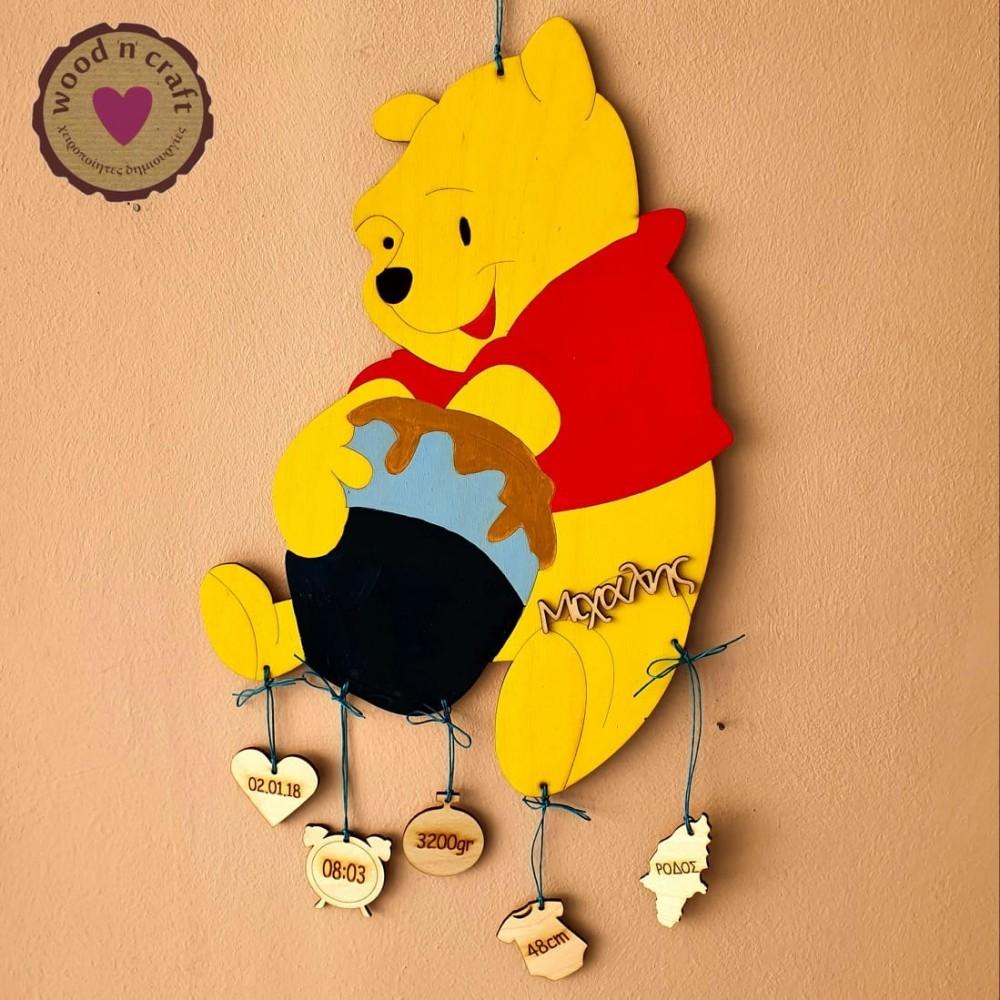 Αναμνηστικό Γέννησης - Winnie