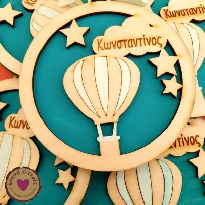 Ξύλινο Προσκλητήριο - Αερόστατο με Όνομα