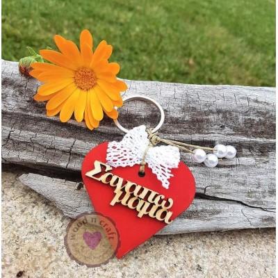 Ξύλινο Μπρελόκ Καρδιά- Σ'αγαπώ Μαμά