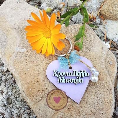 Ξύλινο Μπρελόκ Καρδιά- Χρόνια πολλά Μανούλα