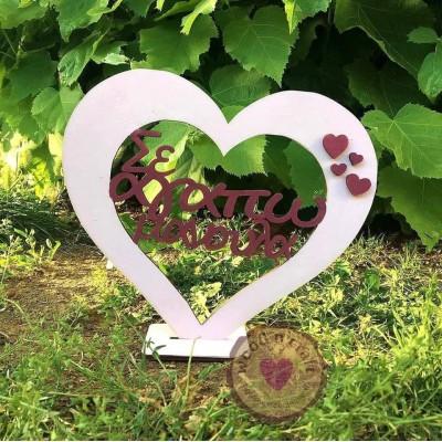Σταντ Καρδιά - Σε αγαπώ μανούλα