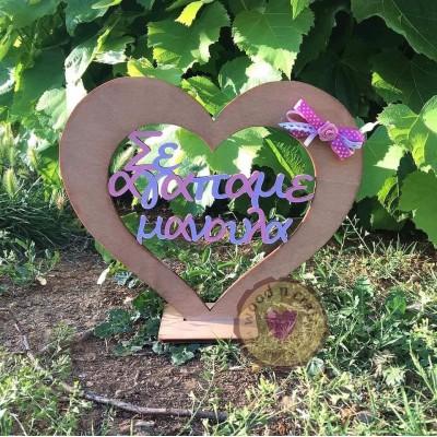 Σταντ καρδιά - Σε αγαπάμε μανούλα