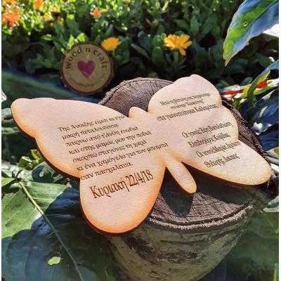Ξύλινο Προσκλητήριο - Πεταλούδα