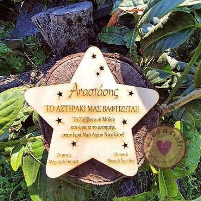 Ξύλινο Προσκλητήριο - Αστέρι