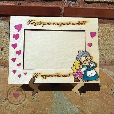 Ξύλινη κορνίζα - Η γιαγιά και η εγγονή