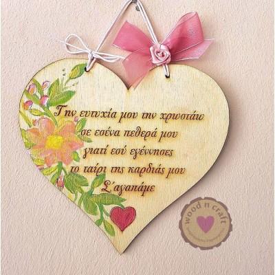 Ξύλινη διακοσμητική καρδιά με αφιέρωση για την πεθερά
