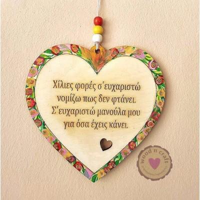 Ξύλινη διακοσμητική καρδιά με αφιέρωση για τη μαμά