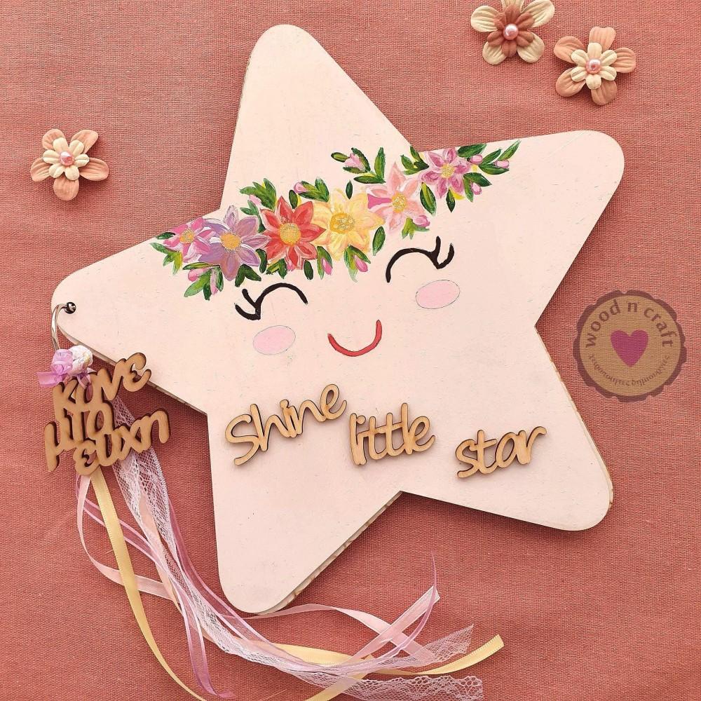 Βιβλίο Ευχών - Μαγιάτικο Αστέρι