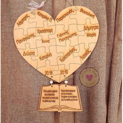 Καρδιά Παζλ - Η τάξη μας