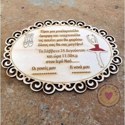 Ξύλινο Προσκλητήριο - Όμορφη Μπαλαρινούλα