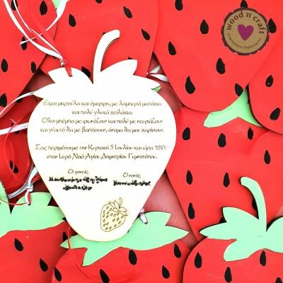 Ξύλινο Προσκλητήριο - Φράουλα