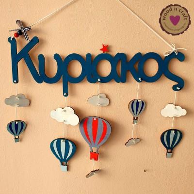 Ξύλινο όνομα - Balloons in the air