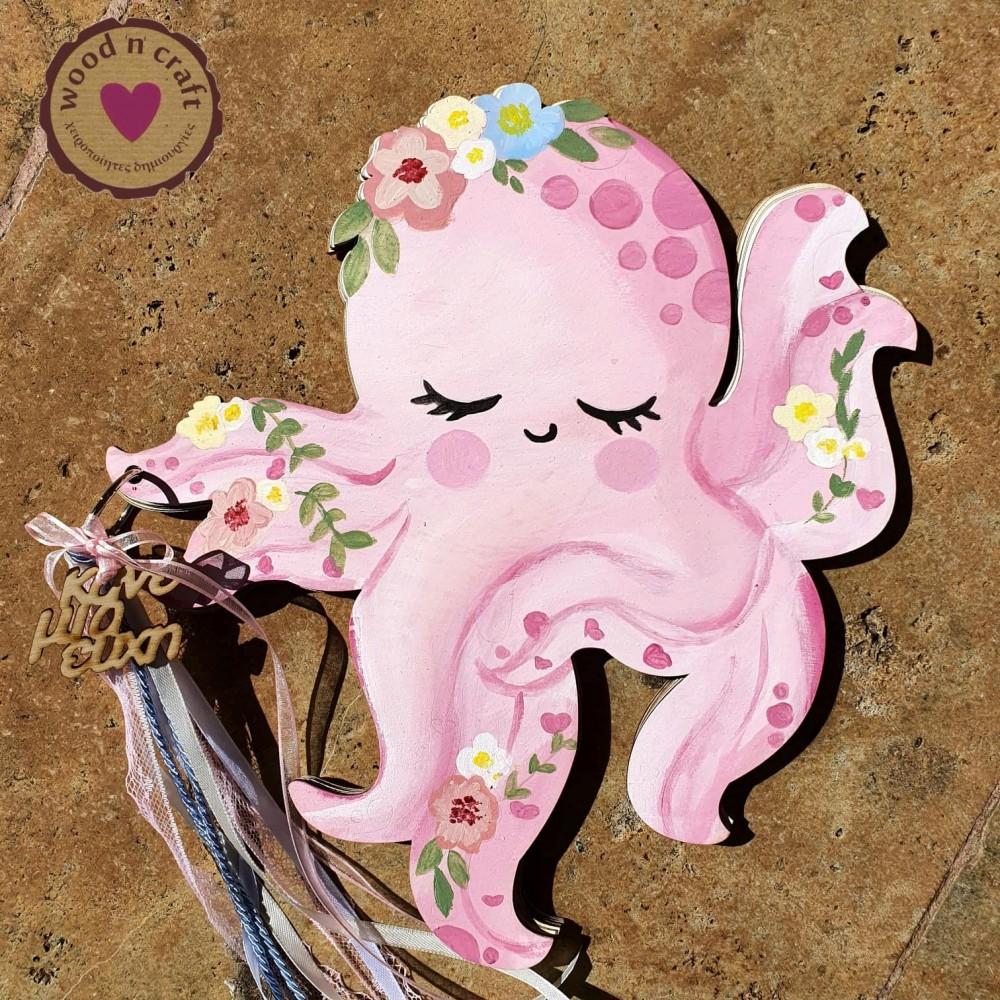 Βιβλίο Ευχών - Cute Octopus