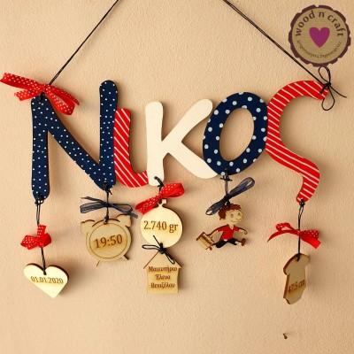 Αναμνηστικό Όνομα - Μικρός Νικόλας