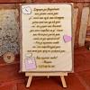 Καδράκι Βάφτισης σε Καβαλέτο - Άρωμα