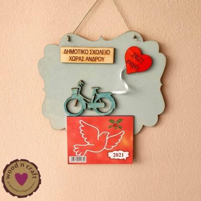 Ξύλινο ημερολόγιο - Καδράκι ποδήλατο