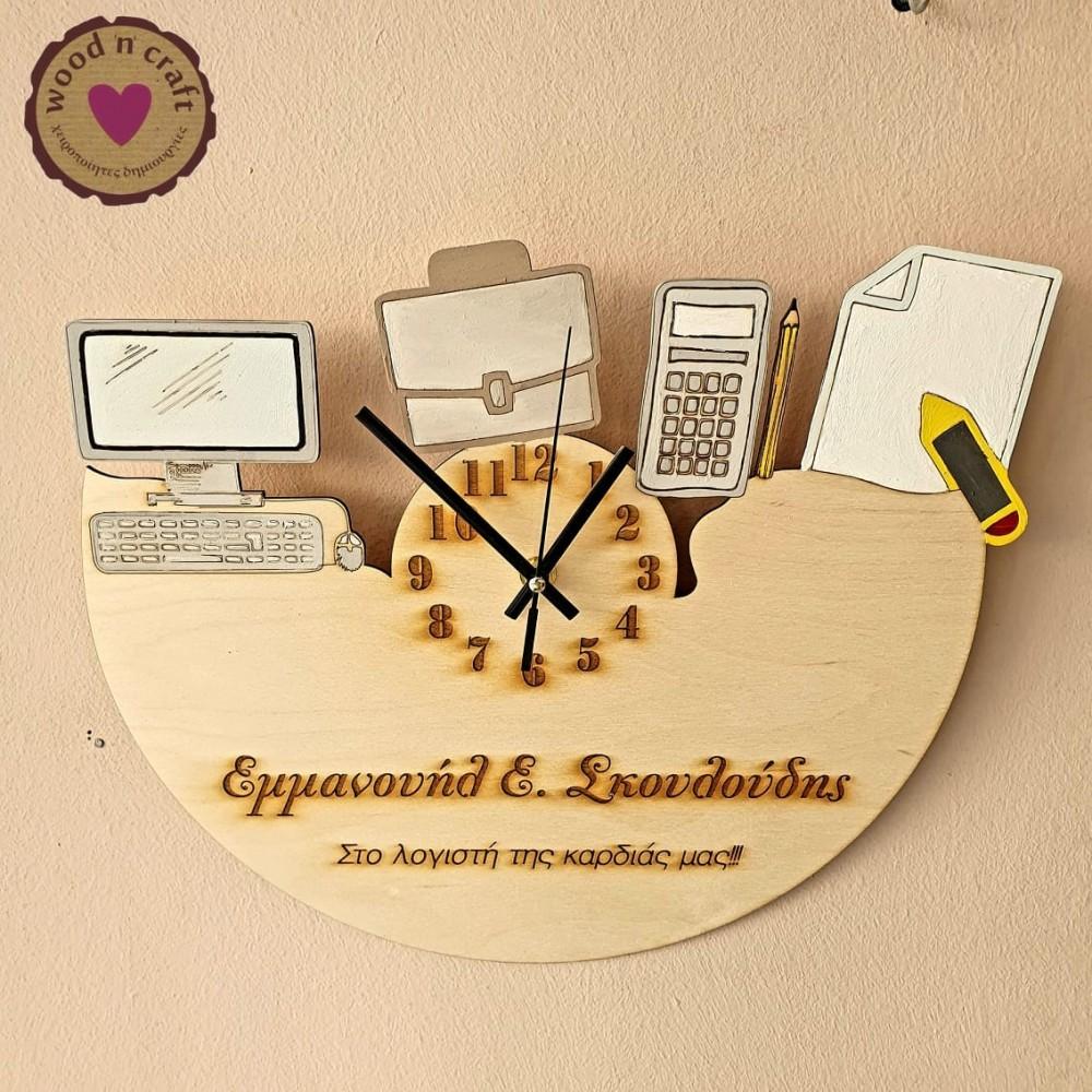 Ξύλινο Ρολόι - Λογιστής
