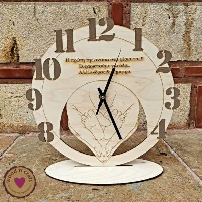 Ξύλινο ρολόι για γυναικολόγο
