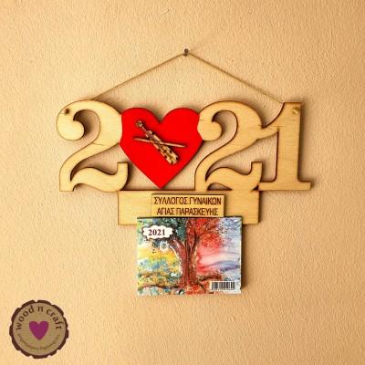 Ξύλινο ημερολόγιο 2021 - Ποντιακή Λύρα