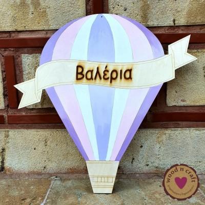 Ξύλινη Φιγούρα - Αερόστατο με όνομα
