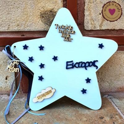 Βιβλίο Ευχών - Αστέρι Twinkle twinkle Little Star