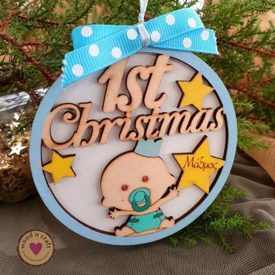 Χριστουγεννιάτικο Στολίδι - Baby s First Christmas