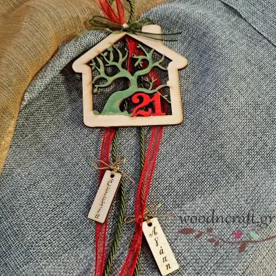 Ξύλινο Γούρι - Σπιτάκι με δέντρο