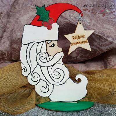 Ξύλινο σταντ - Άγιος Βασίλης με αστέρι