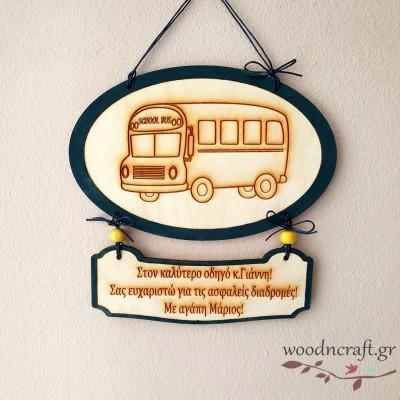 Ξύλινο καδράκι με αφιέρωση - School Bus