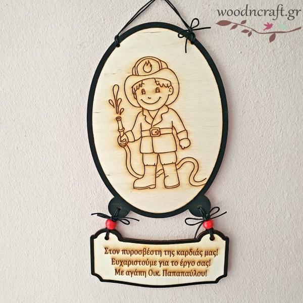Ξύλινο καδράκι με αφιέρωση - Πυροσβέστης