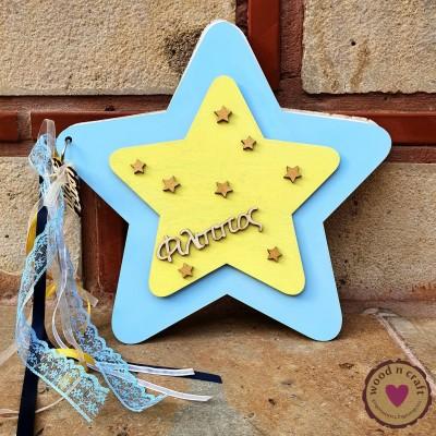 Βιβλίο Ευχών - Double star