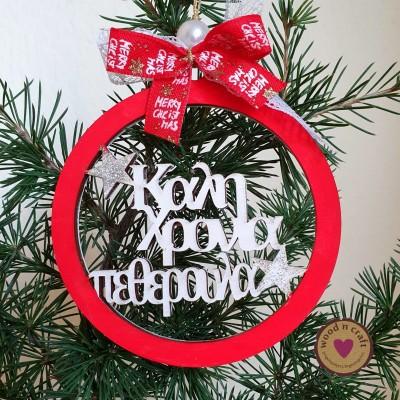 Χριστουγεννιάτικο στολίδι για τους πεθερούς