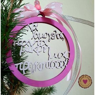 Χριστουγεννιάτικο Στολίδι - Little Princess
