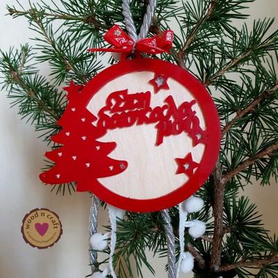 Χειροποίητο στολίδι - Plexiwood Christmas tree