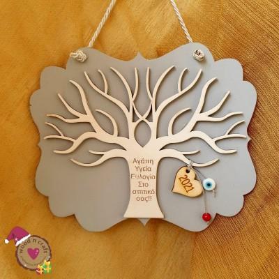 Ξύλινο καδράκι - Blessed tree