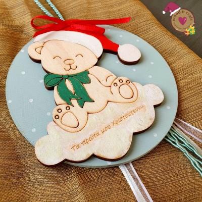 Χειροποίητο στολίδι - 1st Christmas bear