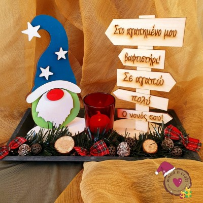 Χειροποίητο διακοσμητικό - Xmas Wood n Gnome
