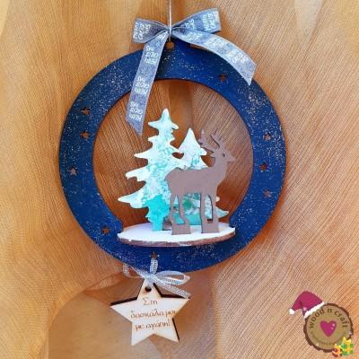 Χριστουγεννιάτικο στολίδι - Fairy forest
