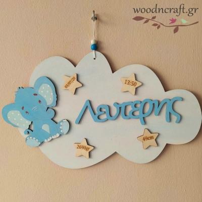 Αναμνηστικό σύννεφο με ελεφαντάκι και όνομα
